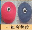 一级彩棉纱是郑州棉花交易市场官方网站晚上交易的品种