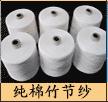 纯棉竹节纱是郑州棉花交易市场官网夜盘上市产品