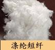 郑州棉花交易市场官网涤纶短浅