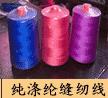 郑州棉花交易市场官网纯涤纶缝纫线
