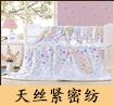 郑州棉花官方网站天丝密纺上市品种