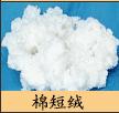 棉短绒合约是郑州棉花交易市场盘面晚盘上市产品;意思就是只能晚上交易