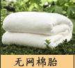 郑州棉花交易市场官网无网棉胎合约