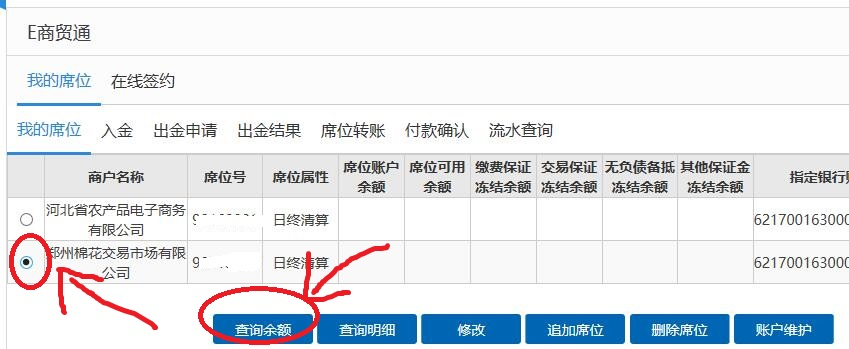郑州棉花现货出入金教程