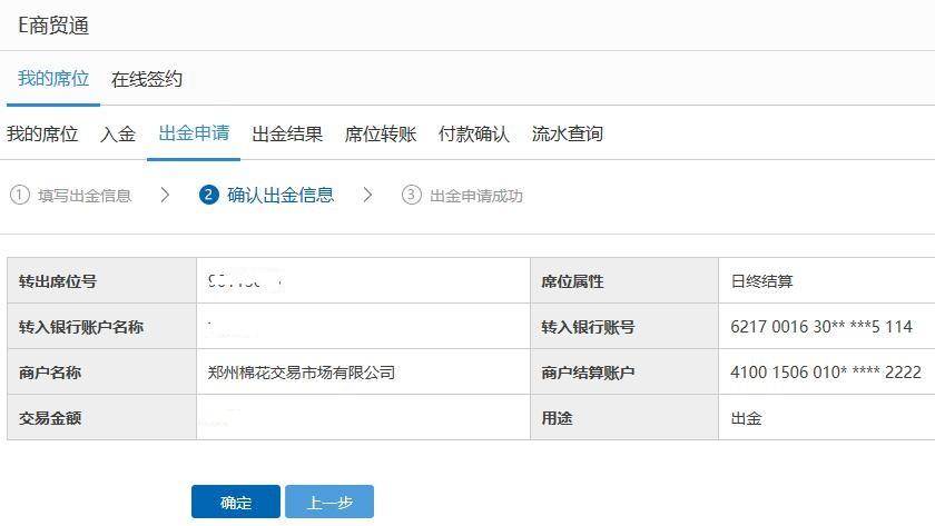 郑州棉花交易市场官网出金显示金额