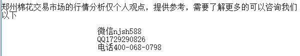 (夜盘)郑州棉花交易市场2018年4月19日棉短绒等(图1)