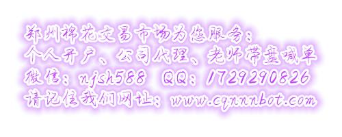 2018年郑州棉花五一劳动节放假安排公告(图1)