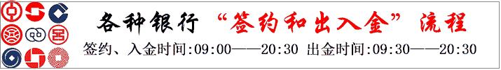 郑州棉花工商银行绑定教程